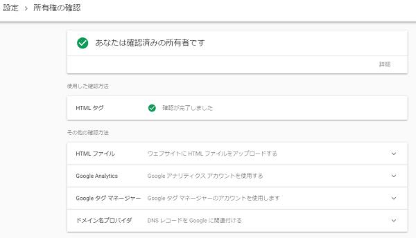 Google サーチコンソール 確認済みの所有者表示画面