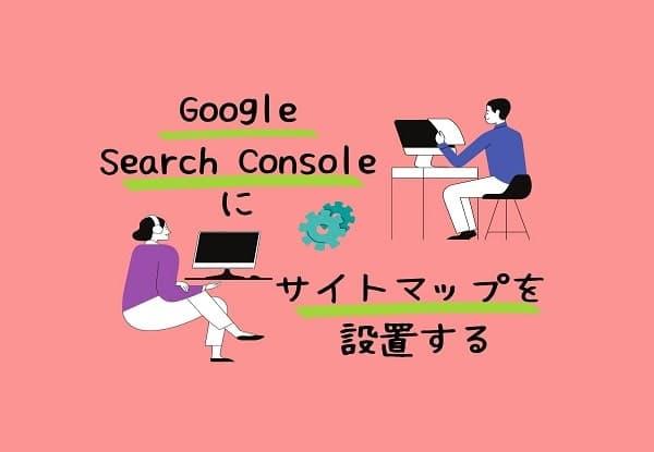 Google Search Console にサイトマップ設置紹介アイキャッチ