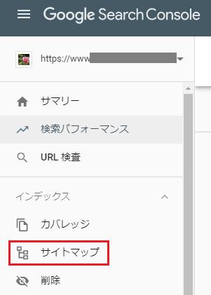 Google Search Console サイトマップボタン