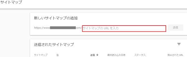 Google Search Console サイトマップ追加画面