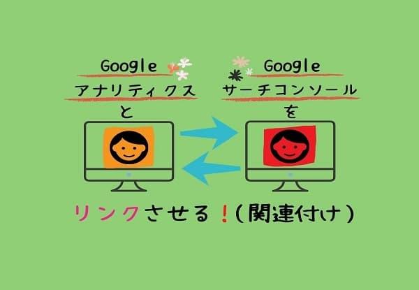 アナリティクスとサーチコンソールの関連付け紹介のアイキャッチ画像