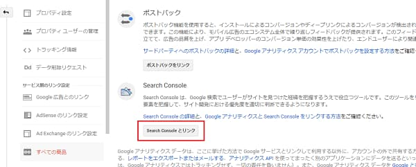 Google アフィリエイトのSearch Consoleとリンク画面