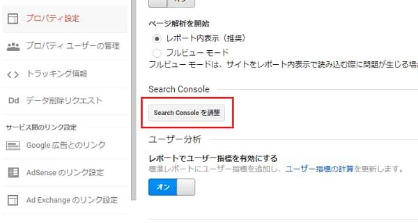 Google アフィリエイトのプロパティ設定画面