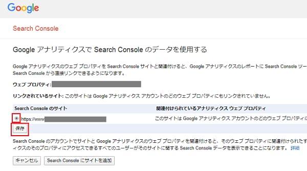 Google アフィリエイトでGoogle Search Consoleのデータを使用する画面