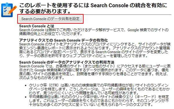 Google アフィリエイトとGoogle Search Consoleリンク出来なかった画面