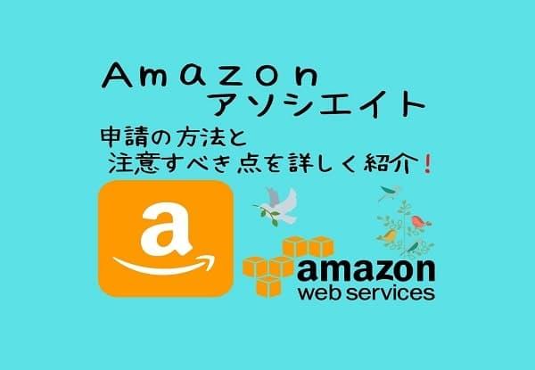 Amazon アソシエイト申請紹介のアイキャッチ
