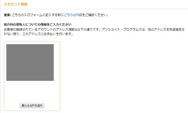 Amazon アソシエイト アカウント登録画面