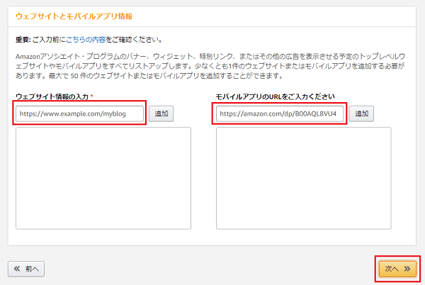 Amazon アソシエイト WEBサイト登録画面