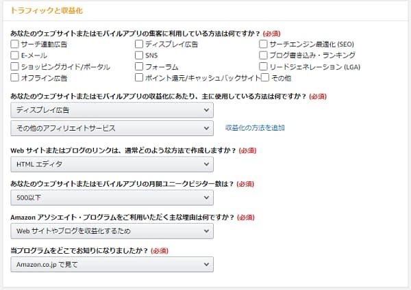 Amazon アソシエイト ウェブサイトとアプリの情報入力画面