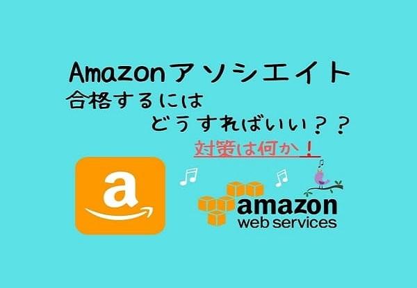 Amazonアソシエイトに合格するには紹介のアイキャッチ