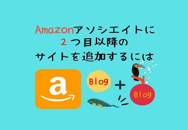 Amazon アソシエイト サイト追加紹介のアイキャッチ