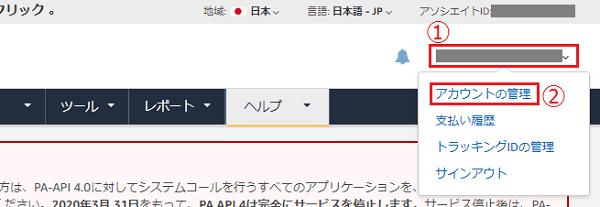Amazon アソシエイト アカウント管理表示画面