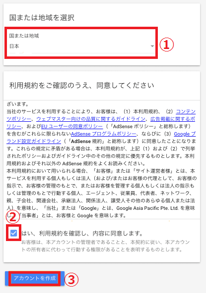 Googleアドセンス申し込み画面