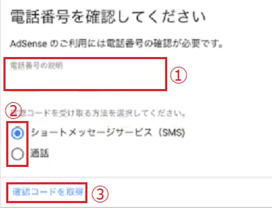 Googleアドセンス広告審査申請画面