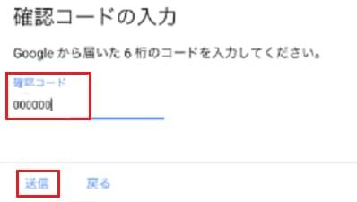 Googleアドセンス広告審査申請の確認コード入力画面