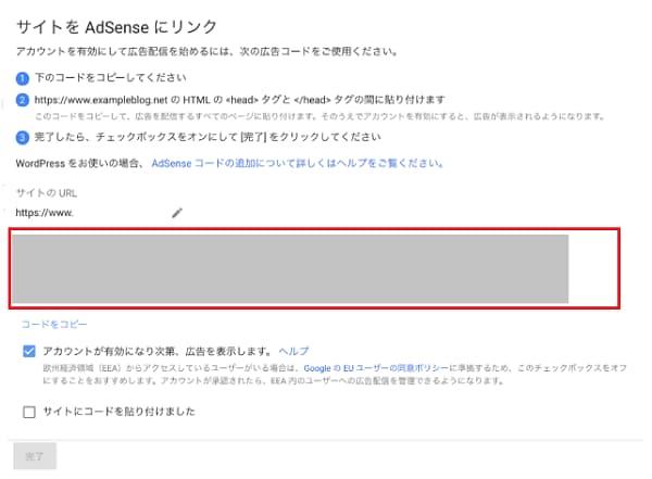Googleアドセンス広告審査申請のコード表示画面