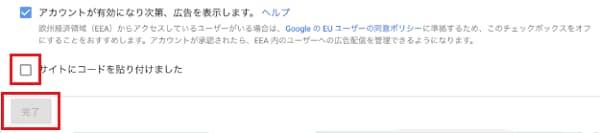 Googleアドセンスのサイトにコードを貼り付けチェック画面