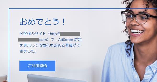 Googleアドセンス広告審査合格メール