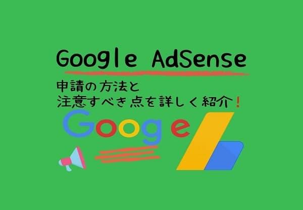 Googleアドセンスの申請の方法紹介のアイキャッチ