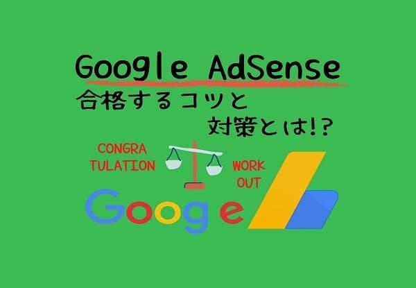 Googleアドセンスに合格するにはアイキャッチ