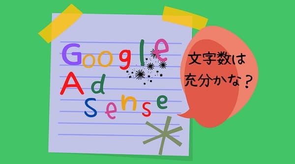 Google AdSenseと書いた絵