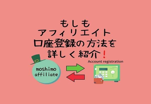 もしもアフィリエイト 口座登録方法の紹介アイキャッチ