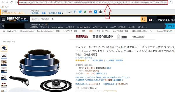Amazonnサイトで商品ページのURLコピーする場面