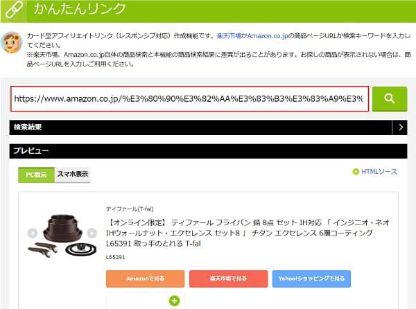 Amazonの商品URLをもしもアフィリエイト かんたんリンクに貼付けた画面
