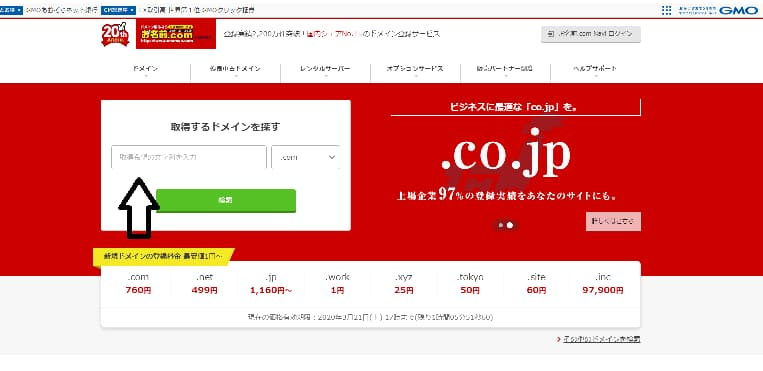お名前.com ドメイン取得トップ画面