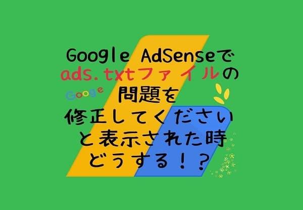 googleアドセンス ads.txtファイルとはのアイキャッチ