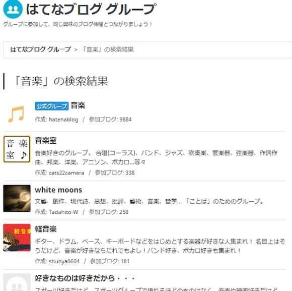 はてなブログ はてなグループ 音楽で検索した時の画面