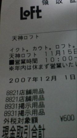 20071201202225