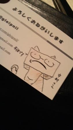 greipnirの手書き名刺