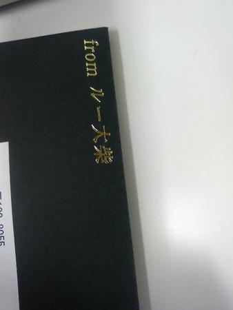 見よこのアル・パチーノつうかスカー・フェイスイズム溢るる封筒。移