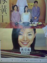 九州新幹線のポスターの小西真奈美がサイボーグみたいで怖い。