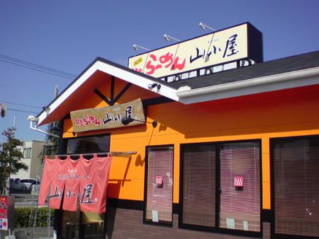 筑豊ラーメン山小屋本渡店で昼食