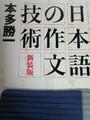 新装版 日本語の作文技術(借りた本)