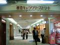 [uinuin]東京キャラクターストリートなう