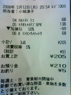 トマトとイチゴと納豆買って205円なんて、いい主婦になれんじゃね w