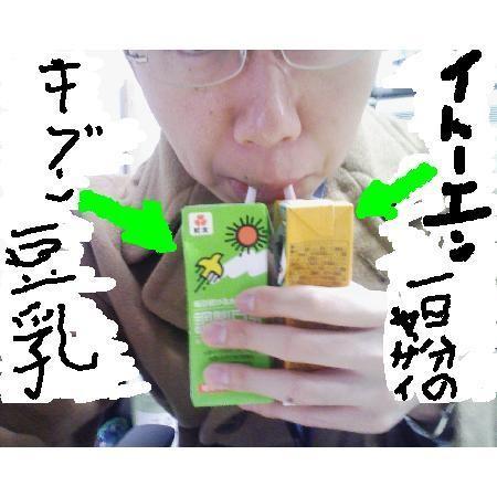 秘技・野菜ジュース&豆乳ツイン!