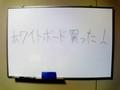 [Uchimata]白板買った!
