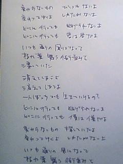作詞☆五十嵐 隆☆