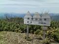 [yano3]武尊山登頂しますた。現在下山中。