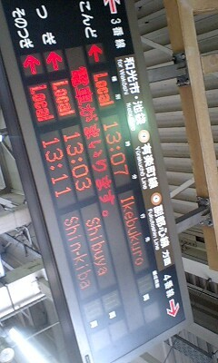 朝霞台駅からも渋谷行きが!