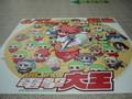 床広告の写真撮ってきた。新生電撃大王。