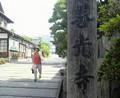 イマココ! L: 長野県長野市