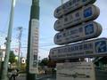 都電・熊野前駅付近で発見。早くも多角化経営を始めたみたいですね。
