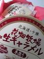 [corns]北海道のお土産もらった。一人1コしか買えないらしい。