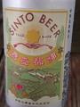 伊勢の地ビール、神都麦酒。地ビールにしては飲みやすい(´―`)昼間