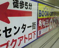 BOOK OFF 渋谷センター街店 8/9(土)OPEN